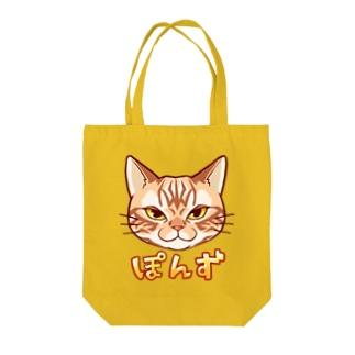ぽんず Tote bags