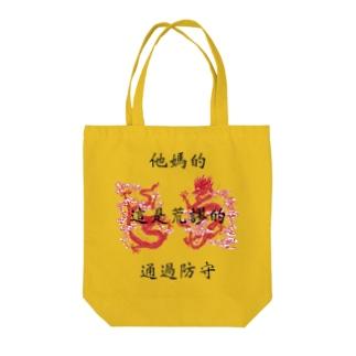 中国語 Tote bags