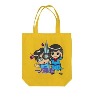 一ノ瀬彩&のせスタッフ_ロゴ付/Pro【ぜにおじちゃん】 Tote bags