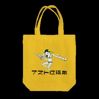 アストロ温泉の鬼カワ!のぞみちゃん Tote bags