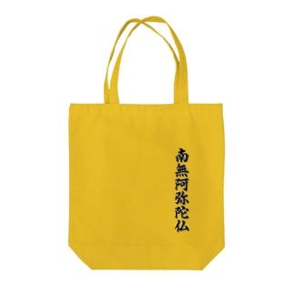 南無阿弥陀仏  お経 お寺 Tote bags