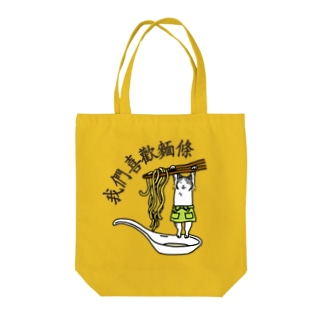 製麺猫 Tote bags