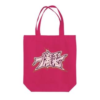 一ノ瀬彩_壁文字風/LOGO Tote bags