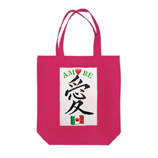 🇮🇹Amore/🇯🇵愛 Tote bags