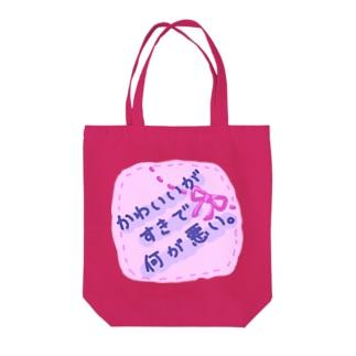 かわいいがすきで何が悪い Tote bags