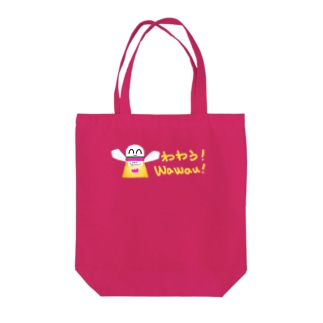 【わわう】わわう♪ Tote bags
