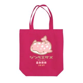 ジンベエザメ_イチゴミルク味 Tote bags