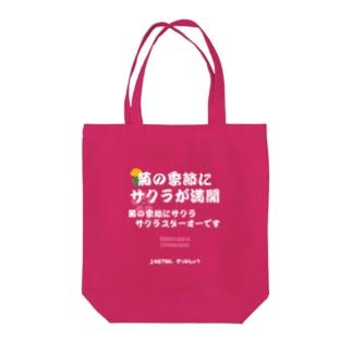 馬イラスト011 【名実況】1978年菊花賞 白 Tote bags