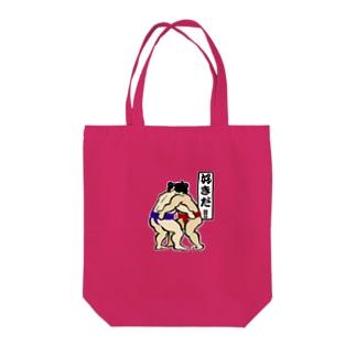 大相撲で、ひと言! Tote bags