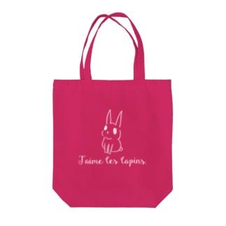 USAGI DESIGN -emi-のウサギ大好き=フランス語(文字白) Tote bags