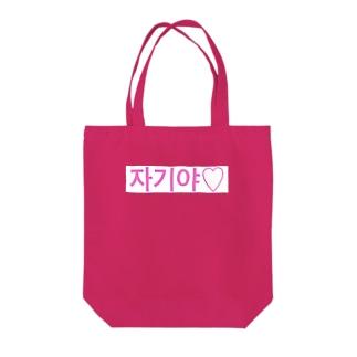 ♡Hanuru´s shop♡のよく使うひとこと韓国語!자기야♡ver. Tote bags