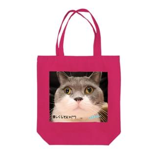 さるりーちゃんの「優しくしてにゃ」 Tote bags