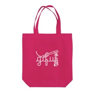 手芸部スタッフ Tote bags