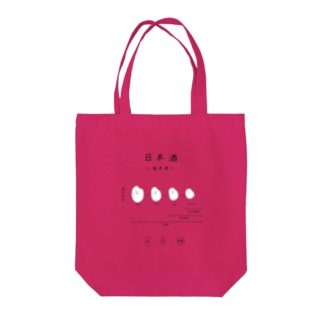 日本酒〜純米酒ver〜 Tote bags