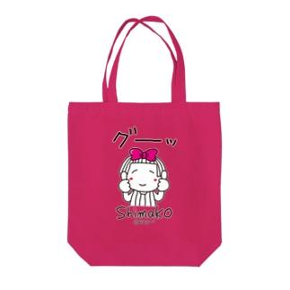 シマ子。グー。(色変更可能) Tote bags