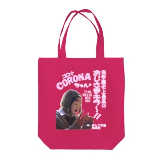 コロナちゃん a.k.a.おじさまキラー Tote bags