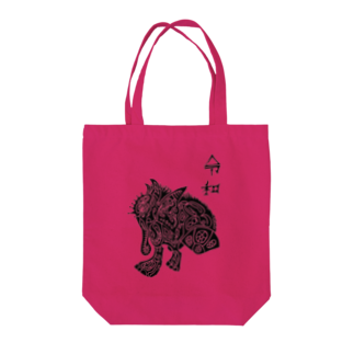 えひと屋のラクガキバッグ Tote bags