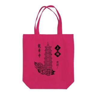 勝手に上海土産・龍華寺 Tote bags