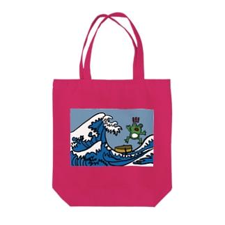 井の中の蛙には旅をさせよ。 Tote bags