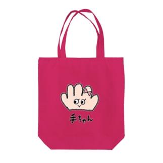 手ちゃん Tote bags