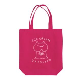 アイスクリームダイスキ♡な白ネコ Tote bags