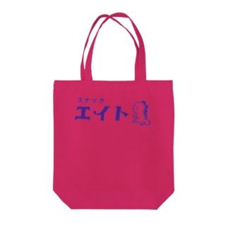 【スナック エイト】トートバッグ Tote bags