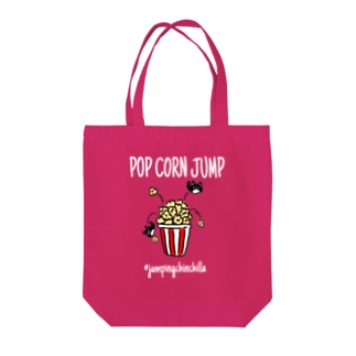 トロくんのポップコーンジャンプ(文字白) Tote bags