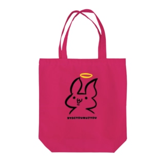 SYOGYOUMUJYOUウサギ Tote bags