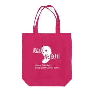 起点・糸魚川  メインロゴ白抜きバージョン(雑貨) Tote bags