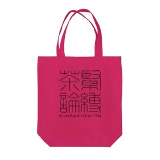 緊縛茶論 ロゴグッズ(黒) Tote bags