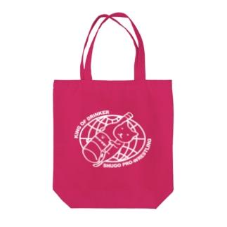 酒豪プロレス Tote bags