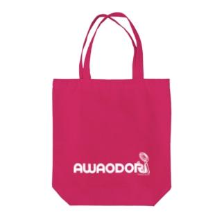 鉦鼓-AWAODORI(白文字) Tote bags