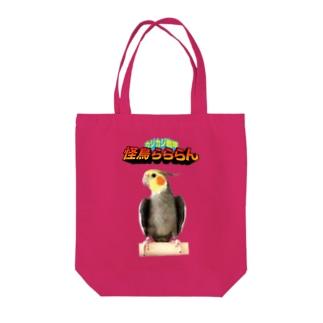 ほほらら工房 SUZURI支店の【オカメインコ】怪鳥らららん Tote bags