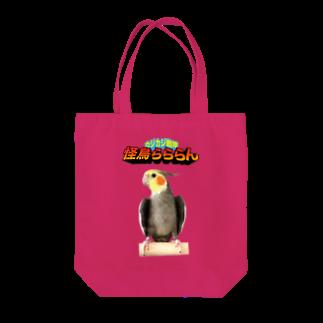 ほほらら工房 SUZURI支店の【オカメインコ】怪鳥らららん トートバッグ