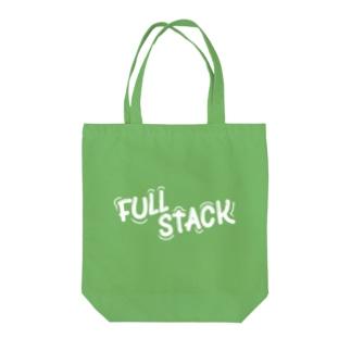 フルスタック Tote bags