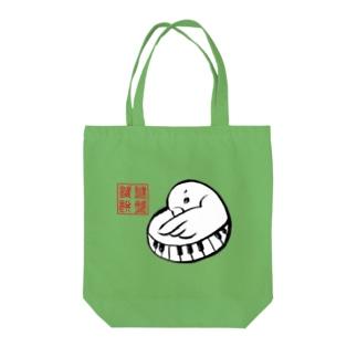 鍵盤雛餅 Tote bags