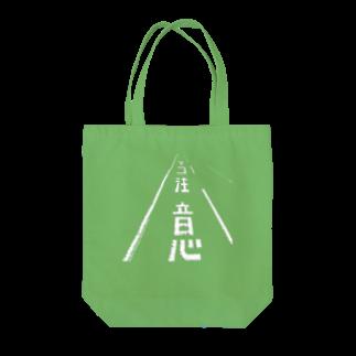 しまのなかまfromIRIOMOTEのネコ注意(県道215号白浜南風見線/西表島) Tote bags