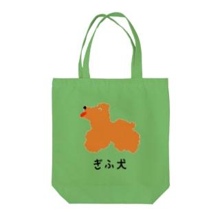岐阜県 ぎふ犬 Tote bags