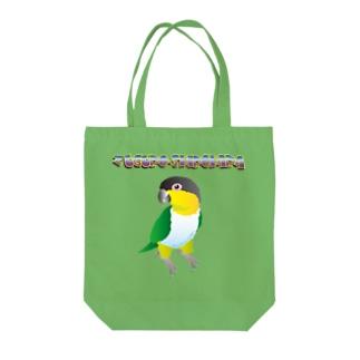ズグロシロハラインコ Tote bags
