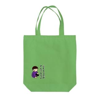 心もとない Tote bags