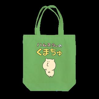 ハムスターのくまちゅのハムスターのくまちゅトートバッグ(グリーン) Tote bags