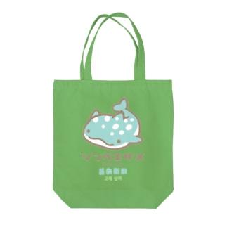 ジンベエザメ_ソーダ味 Tote bags