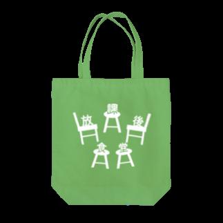 京都カラスマ大学の放課後食堂 Tote bags