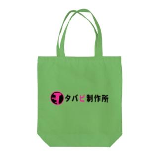 タバビ制作所 Tote bags