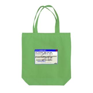 System error ver.0.2.7 Tote bags