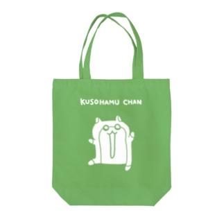 白いクソハムちゃん Tote bags