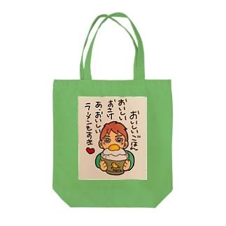 ごはんはおいしく Tote bags