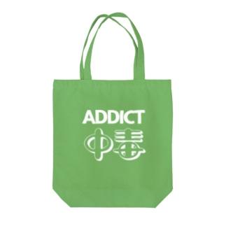 ADDICT中毒 Tote bags