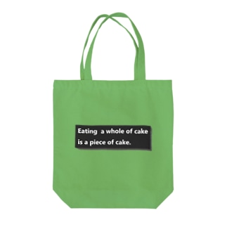 3D ''Eating  a whole of  cake is a piece of cake.'' Tote bags