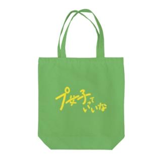 プ女子っていいな(イエロー) Tote bags